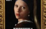 Девушка с жемчужной сережкой (2014) отзывы