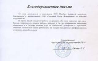 ООО «Городской Центр Дезинфекции» отзывы