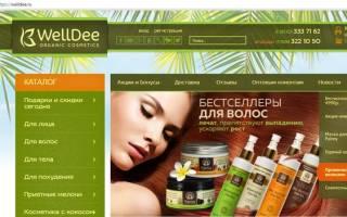 welldee.ru отзывы