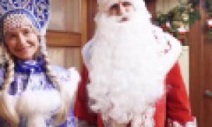 Отзыв о Сайт Kinder New Year Поздравление от Деда Мороза