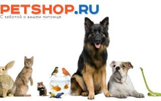 Отзыв о petshop.ru интернет