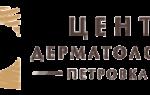 Отзыв о Центр Дерматологии Петровка 15