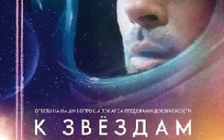 Отзыв о Фильм К звёздам (2019)