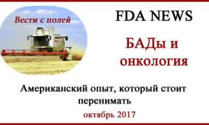Отзыв о fda