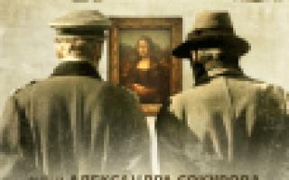 Франкофония (2015) отзывы