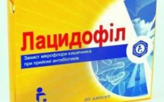 Lacidofil (Лацидофил) отзывы