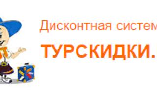 Отзыв о ТурСкидки