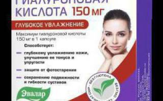 Отзыв о Гиалуроновая кислота эвалар (150мг)