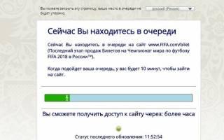 bilet2018.com билеты на ЧМ 2018 в России отзывы