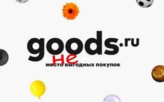 Goods маркетплейс отзывы