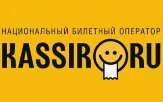 Кассир.ру отзывы