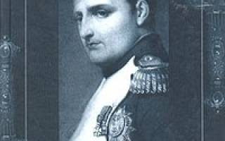 Отзыв о Наполеон Бонапарт