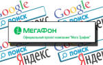 Отзыв о Мега интернет