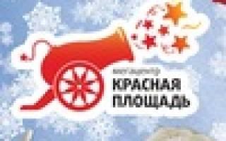 «Красная Площадь», ТРК отзывы