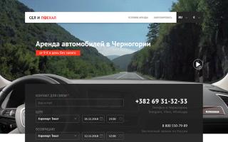 Kaktus.me трансфер в Черногории отзывы