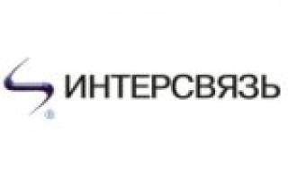 Отзыв об ООО «Интерсвязь»