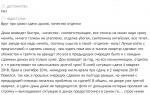 Отзыв о Главстрой