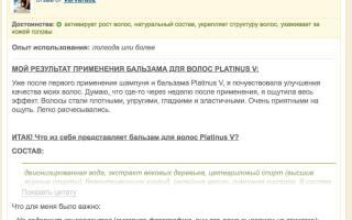 кондиционер PLATINUS отзывы