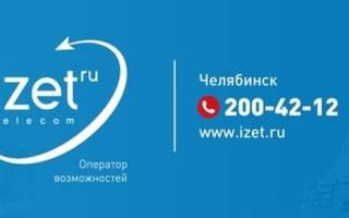 Отзыв о IZET интернет провайдер