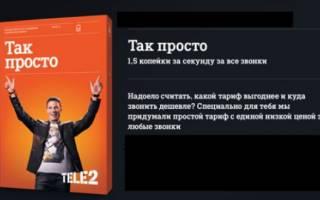 Тариф Tele2 «Так Просто» отзывы