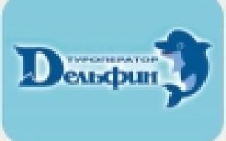 Отзыв о Туроператор «Дельфин»