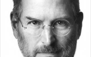 Стив Джобс отзывы