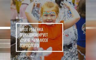 Отзыв о Детский языковой центр «Полиглотики» в Раменках, Москва
