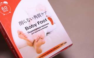 Отзыв о Baby foot педикюрные носочки