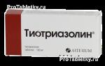Тиотриазолин отзывы