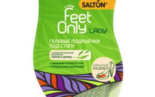 Salton Feet only Lady гелевые подушечки под стопу отзывы