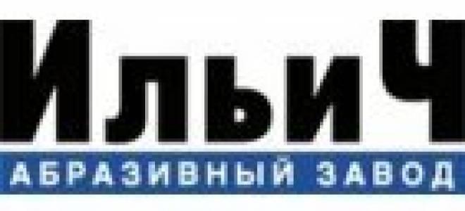 Отзыв об Ильич, абразивный завод