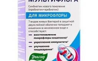Отзыв о Мультифлора Эвалар