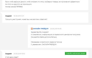 Отзыв об ОНЛАЙНТРЕЙД.РУ интернет