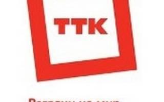 ТТК (ТрансТелеКом) отзывы