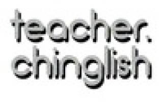 Отзыв о Teacher&China (china4teacher)