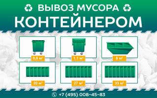 Отзыв о Вывоз мусора эко Лобня