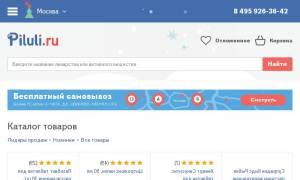 Отзыв о Piluli.ru