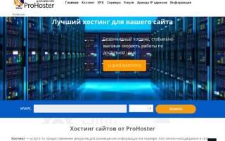 Отзыв о ProHoster.Info