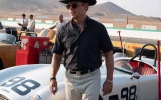 Отзыв о Ford против Ferrari