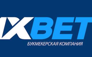 1xBet букмекерская контора отзывы