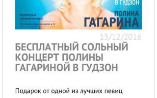 Отзыв о ТРЦ ГУДЗОН