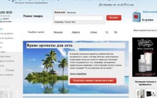 smell.ru отзывы