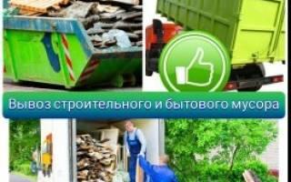 Отзыв о Вывоз мусора в Мытищи