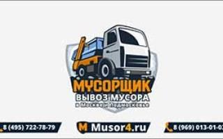 Отзыв о Вывоз мусора в Жуковском
