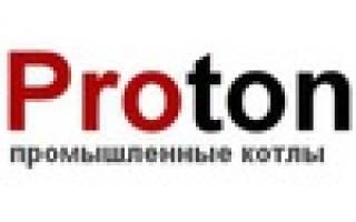 Завод по производству промышленных котлов «Протон» отзывы