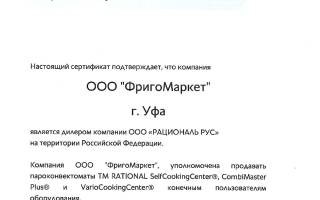 Отзыв о «ФригоМаркет» (profil21.ru)
