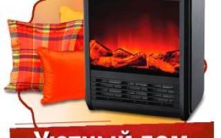 Отзыв об Электрокамин «Уютный дом»